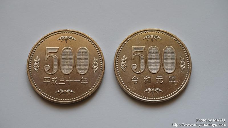 円 元 令 玉 年 50 和