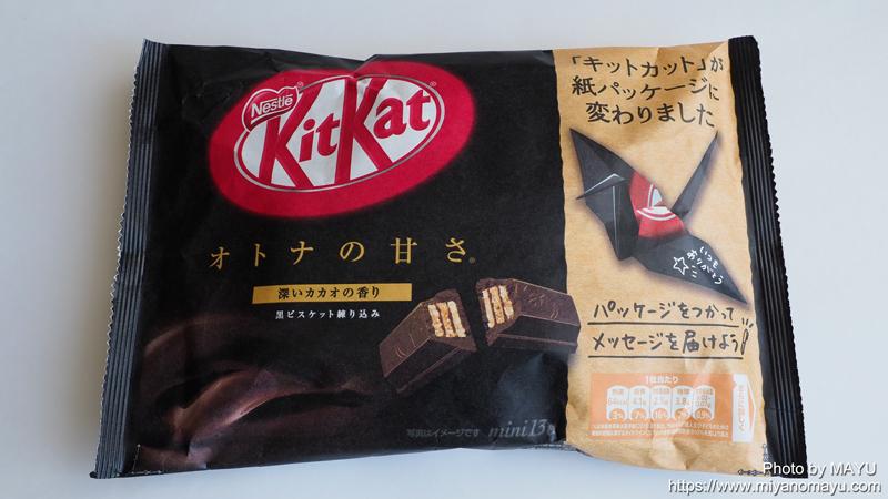 オトナの甘さ。(1枚 64kcal)