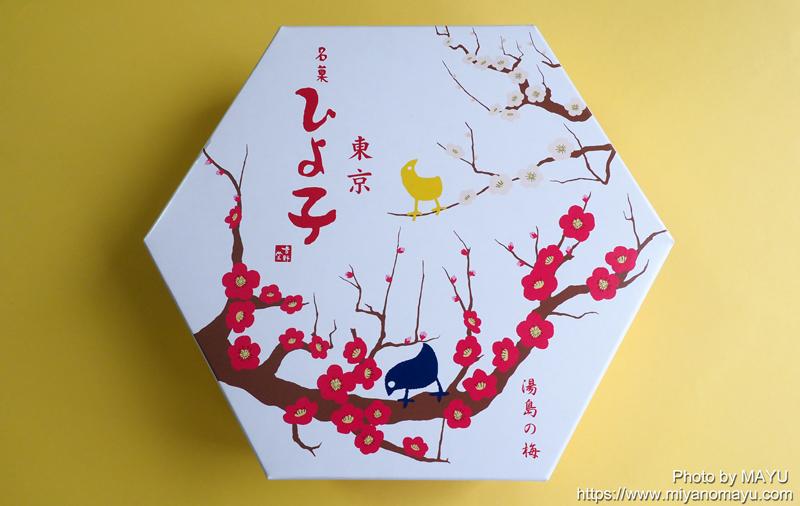 東京名菓ひよ子の冬箱