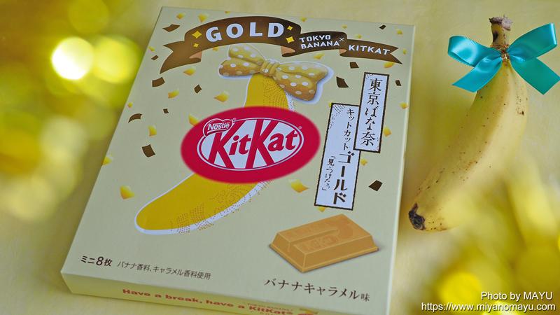 東京ばな奈 キットカットゴールド「見ぃつけたっ」バナナキャラメル味