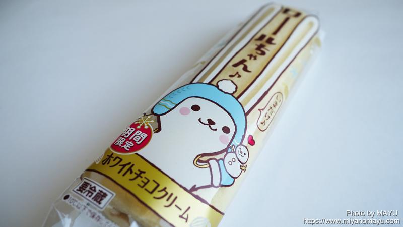ホワイトチョコクリームロールちゃん