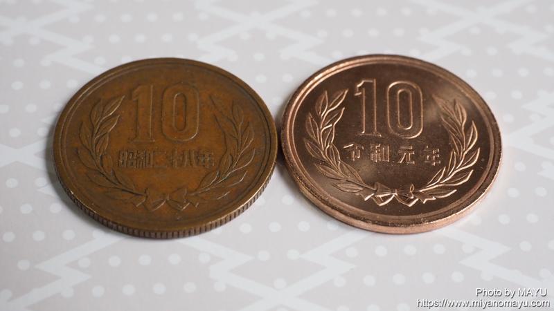 玉 年 50 昭和 31 価値 円