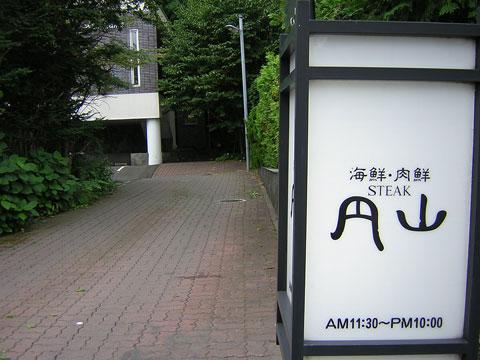 13ステーキ円山