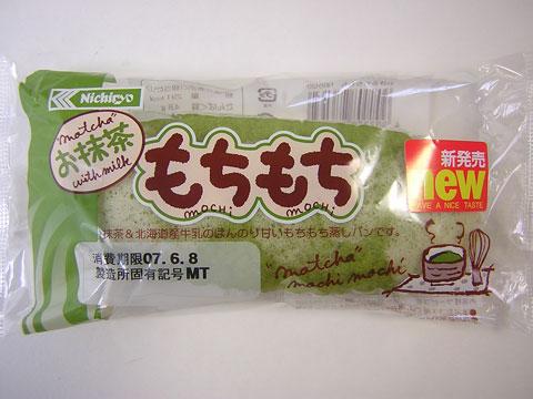 抹茶&北海道牛乳の味
