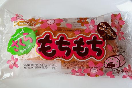 さくら(こしあん)味