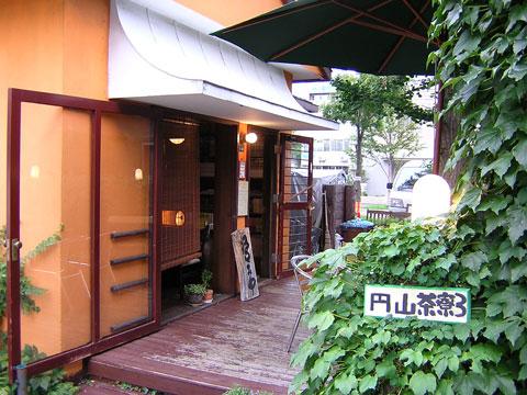 12円山茶寮