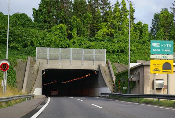 朝里トンネル