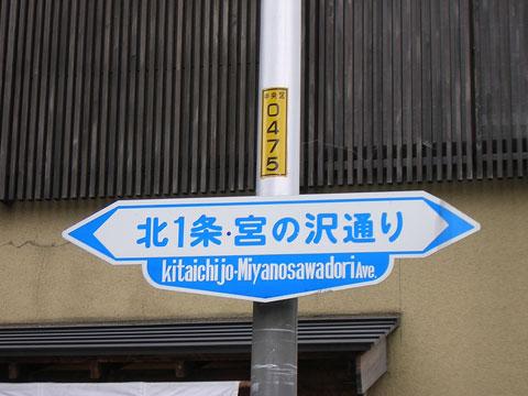 北一条通り