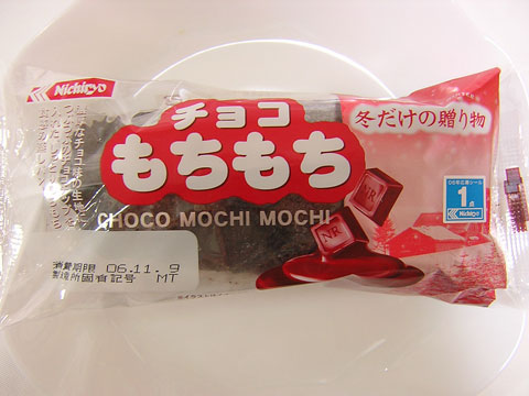 チョコ味(冬限定)