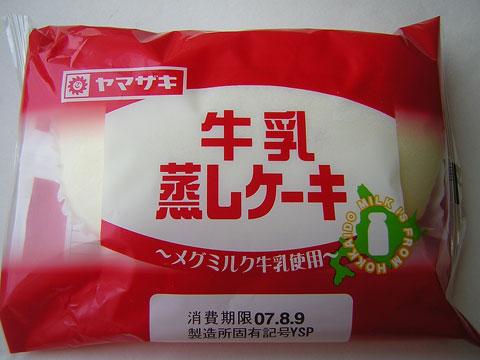 牛乳パッケージ