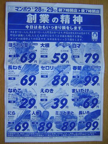 チラシ 札幌 スーパー