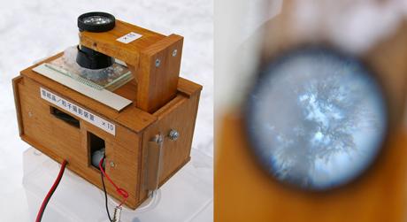 粒子撮影装置
