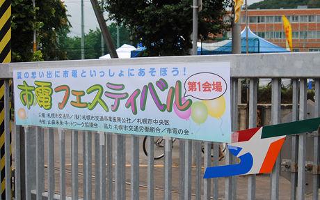市電フェスティバル