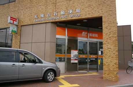 白石郵便局