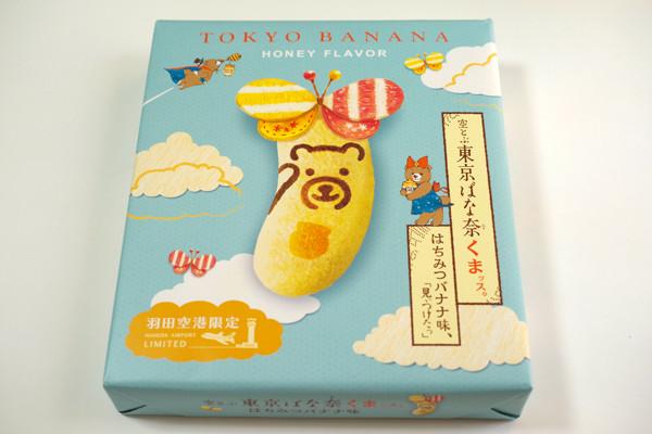 空とぶ東京ばな奈 くまッス。はちみつバナナ味「見ぃつけたっ」
