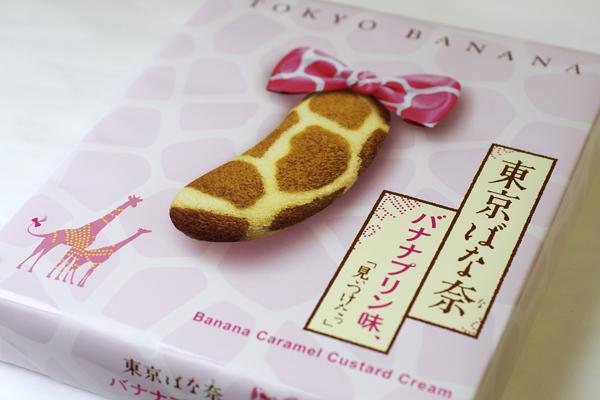 東京ばな菜 バナナプリン味 「見ぃつけたっ」