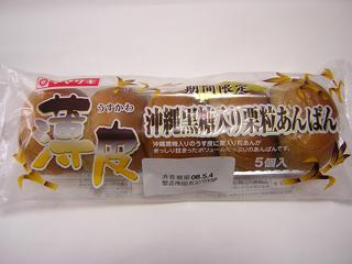 沖縄黒糖入り栗粒