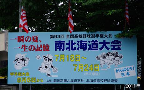 南北海道2011年