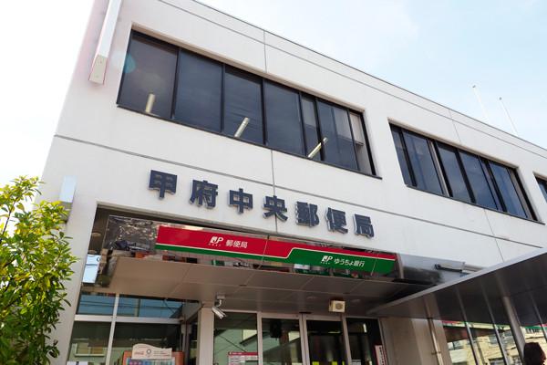 甲府郵便局