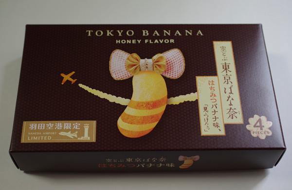 空とぶ東京ばな奈 はちみつバナナ味
