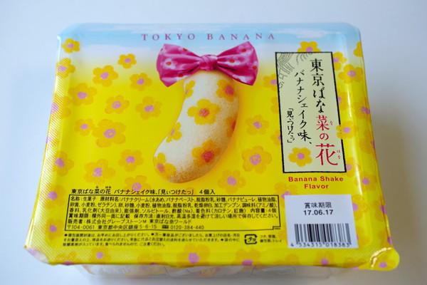 東京ばな菜の花 バナナシェイク味 「見ぃつけたっ」