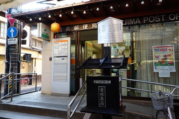 宮島郵便局
