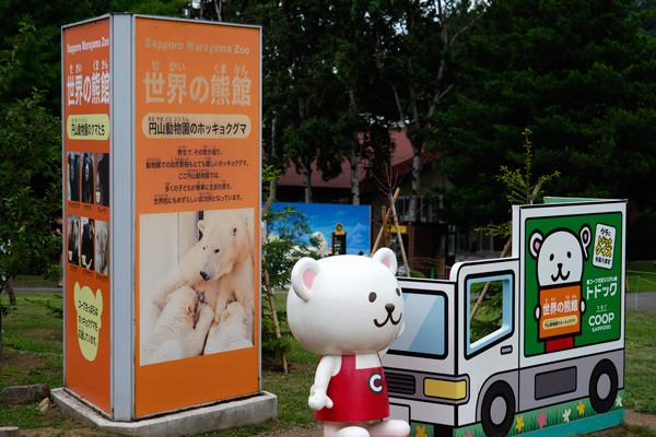 世界の熊館