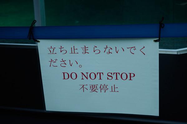 立ち止まらないで