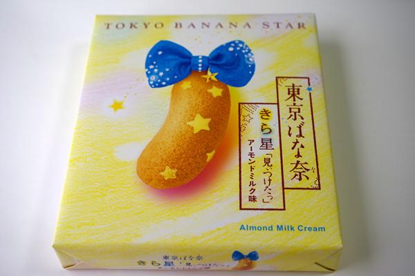 東京ばな奈 きら星「見ぃつけたっ」アーモンドミルク味
